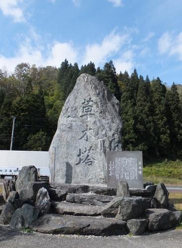 藤沢草木塔