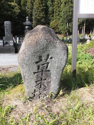 塔婆沢(下の町)草木塔